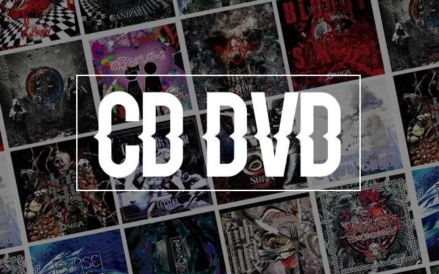 CD・DVDデザイン