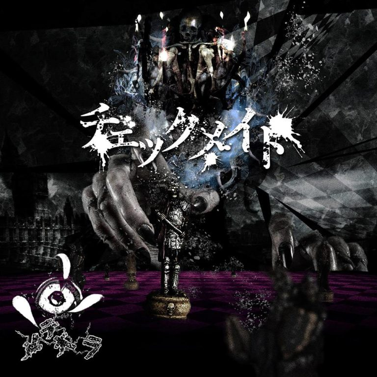 メテオラ会場限定CD「チェックメイト」