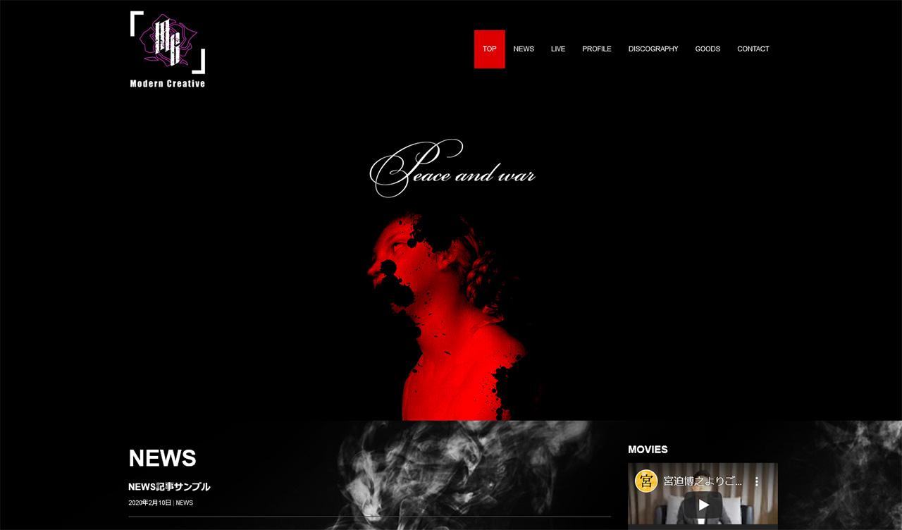 バンドホームページサンプル