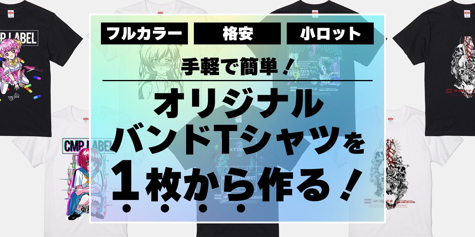 オリジナルバンドTシャツ制作