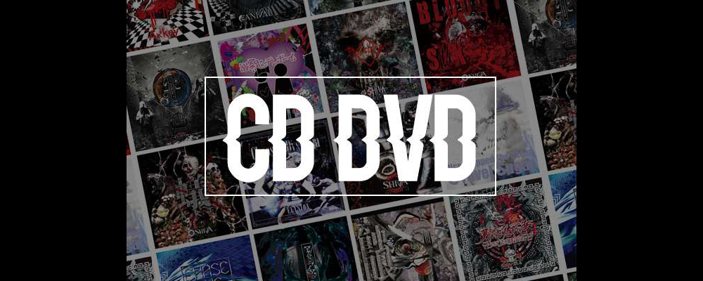 CD/DVDジャケットデザイン料金・制作